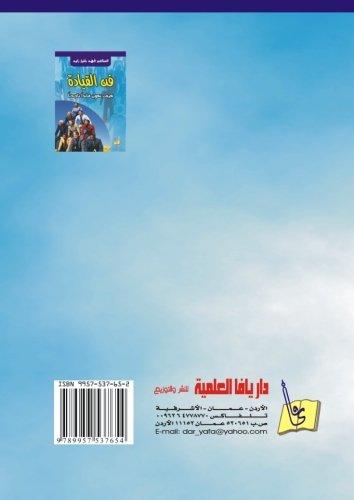 9789957537654: Fann al-qiyadah : kayfa takun qaidan najihan ? (Arabic Edition)
