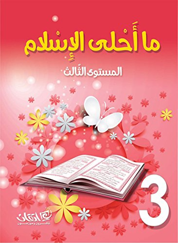 9789957553654: Islam is Beautiful: Level 3 ما أحلى الإسلام