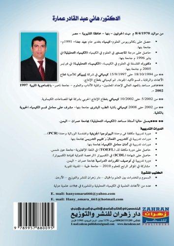 9789957880095: al-Mā' bayna al-ʻilm wa-al-īmān = Water Between Science and Faith (Arabic Edition)