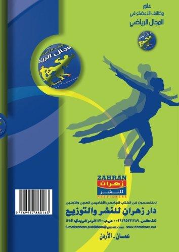 9789957880163: ʻIlm waẓā'if al-aʻḍā' fī al-majāl al-riyāḍī (Arabic Edition)