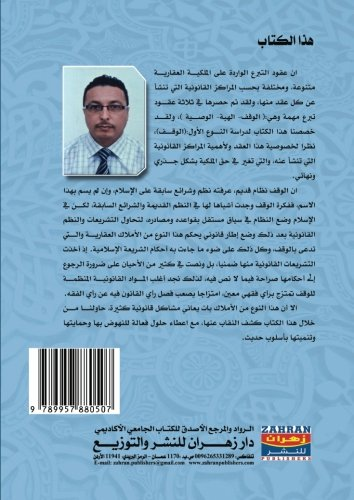 9789957880507: 'uqūd al-tabarru' al-wāridah 'lá al-mulkīyah al-'aqārīyah : al-waqf : al-juz' al-awwal (Arabic Edition)