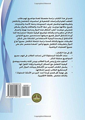 9789959550736: Asāsīyāt al-tafāḍul wa-al-takāmul wa-taṭbīqātuhā (Arabic Edition)