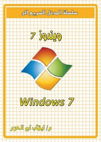 9789959808356: Microsoft Windows 7 (Quick Entrance to)