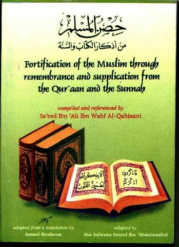 9789960315713: Fortification of the Muslim Through Rememberance and Supplication From the Qur'aan and the Sunnah