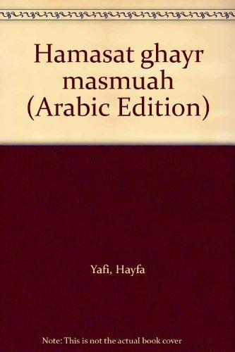9789960353258: Hamasāt ghayr masmūʻah (Arabic Edition)