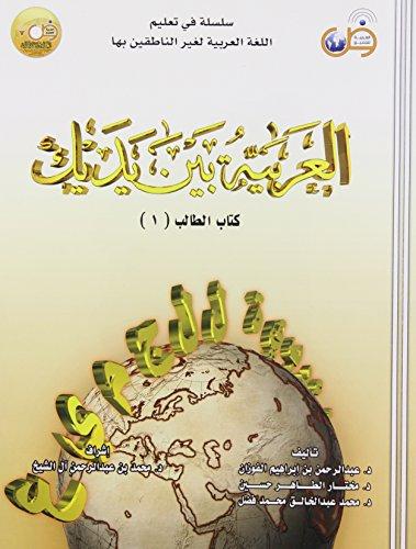 9789960415338: Arabic at Your Hands (Al-Arabiya Bayn Yadayk): Bk. 1