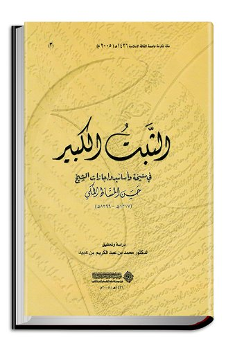 at-Tabat al-kabir fi masyaha wa-asanid wa-igazat: Hasan al- Massat;