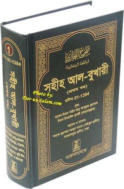 9789960596198: Bengali: Sahih Al-bukhari - Vol. 1