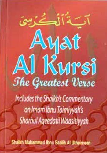 9789960783451: Explanation of Aayat al-Kursi (Tafseeru Ayat al-Kursi)