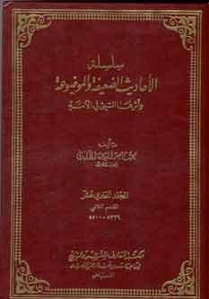 9789960830872: Al Ahadith Al Da'ifa Wa Al Mudu'a (1/13)