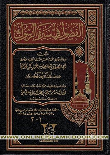 9789960830940: al-Fuṣūl fī sīrat al-Rasūl (Arabic Edition)