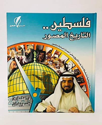 9789960944425: فلسطين...التاريخ المصور / Filisteen al Tarikh al Musawwar / Palestine...A History in Pictures