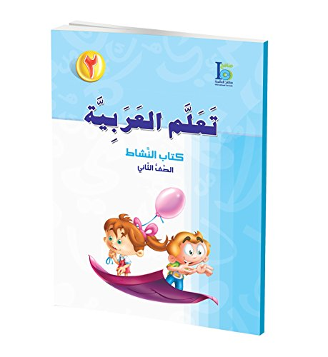 9789960968117: Textbook: Level 3, Part 1 (With CD-ROM) (ICO Learn Arabic)