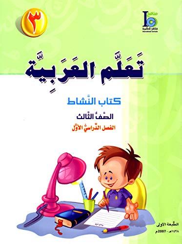Workbook: Level 3, Part 1 (ICO Learn Arabic): Dr. Mahmood Saleh, Dr. Mukhtar Hussein, Nasif Abdul ...