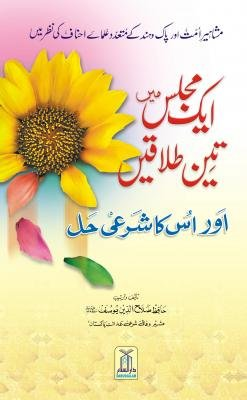 9789960984988: Ek Majlis Main Teen Talaqain