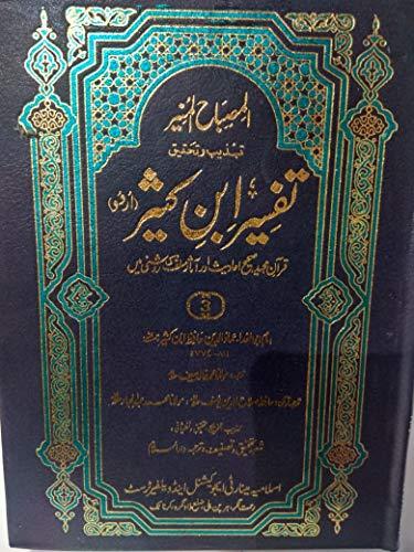 9789960991917: Tafsir Ibn Kathir (6 Books, Urdu) (Urdu Edition)