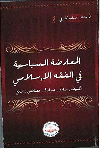 9789961851296: المعارضة السياسية في الفقه الإسلامي : تكييف، مبادئ، ضوابط، خصائص ونماذج