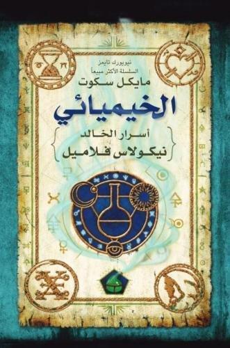 9789963248001: The Alchemyst (Arabic Edition): The Secrets of the Immortal Nicholas Flamel: Volume 1 (The Secrets of the Immortal Nicholas Flamel Book)