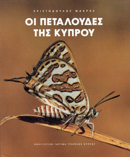 9789963428106: Butterflies of Cyprus [Greek]