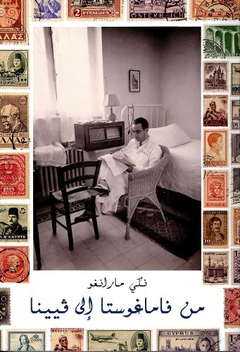 From Famagusta to Vienna (Paperback): Niki Marangou