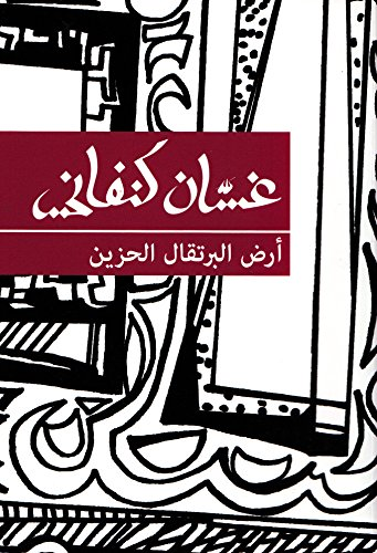 9789963610808: Land of Sad Oranges (Arabic Edition)