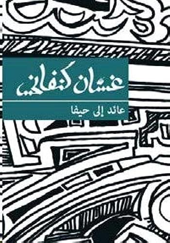 9789963610914: Returning to Haifa (Arabic Edition)