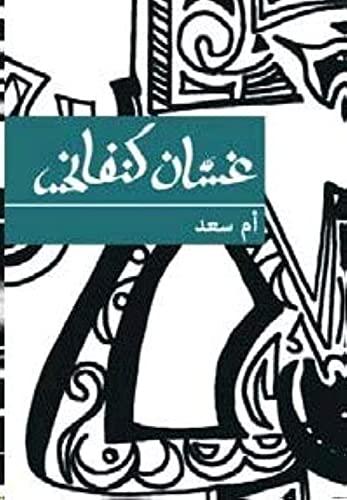 9789963610938: Umm Saad (Arabic Edition)