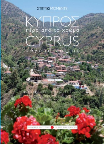 9789963654345: The Island of Cyprus: A Photographic Itinerary From the 19th to the 20th Century