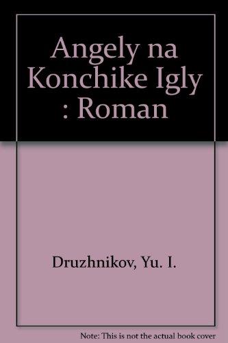 Angely na Konchike Igly : Roman: Druzhnikov, Yu. I.