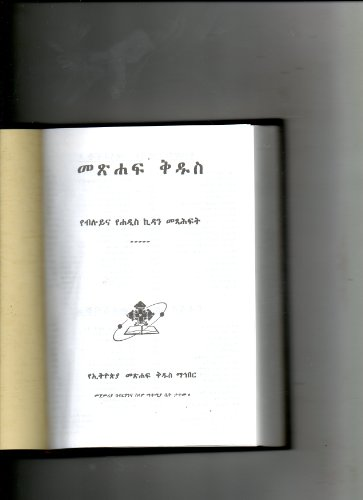 9789966843630: The Bible in Amharic