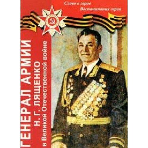 9789967055636: General Armii N. G. Lyaschenko v Velikoy Otechestvennoy voyne. Slovo o geroe. Vospominaniya geroya