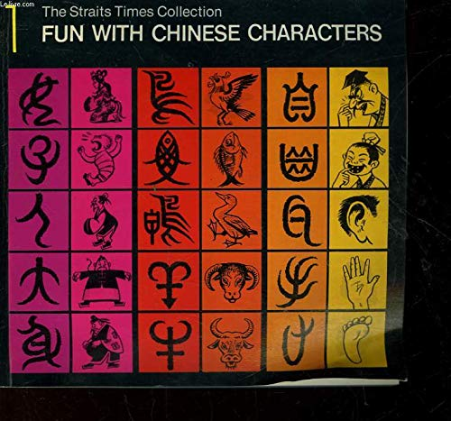 9789971460723: 001: Fun With Chinese Characters Volume 1 (Hai xia shi bao cong shu = The Straits Times Collection)