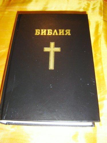 9789975909037: Moldovan Cyrilic Bible with Golden Cross / Moldavian Bible