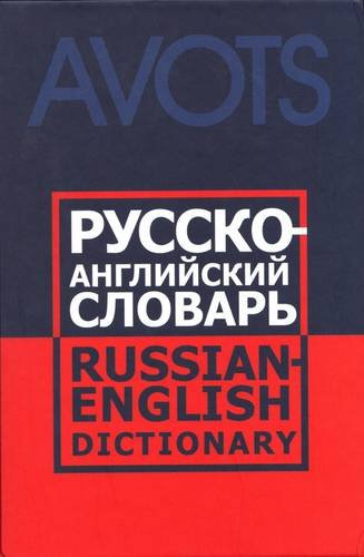 9789984800394: Russian to English Dictionary