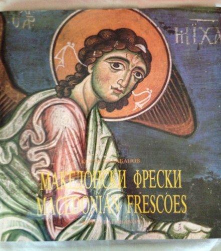 Macedonian Frescoes: Balabanov, Kosta