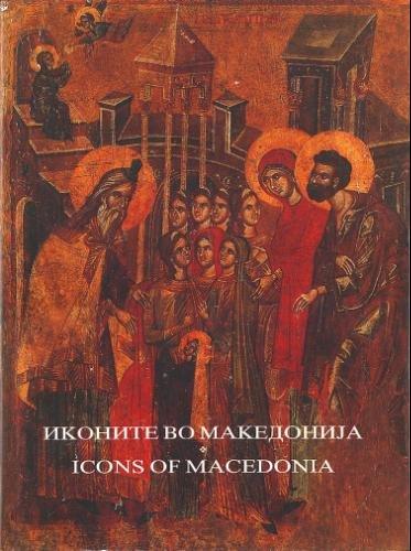 Ikonite vo Makedonija (Icons of Macedonia) (Macedonian: Kosta Balabanov