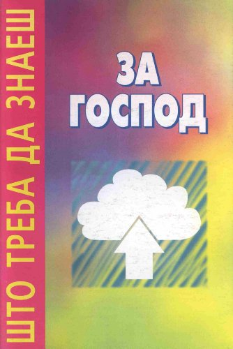9789989669125: What You Need to Know About God / Sto treba da znaes za Gospod (Macedonian)