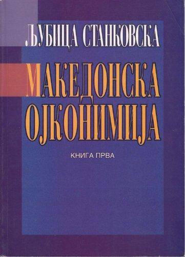 9789989726019: Makedonska ojkonimija (Macedonian Edition)