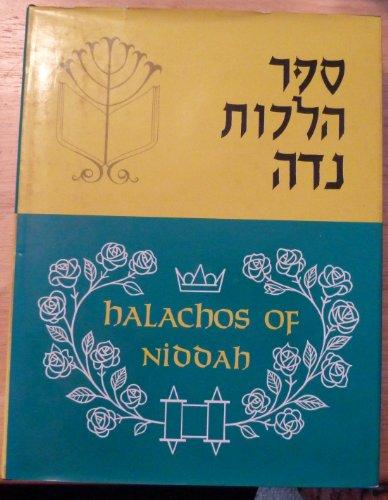 9789990965445: Halachos of Niddah Section 1