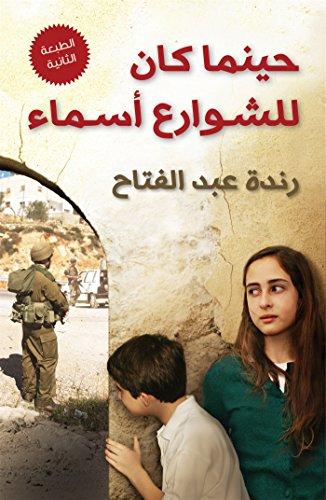9789992142080: Where the Streets Had a Name/Heenama Kan Lil Shawarai Asmaa (Arabic edition)