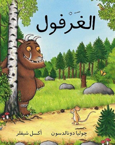 9789992142127: The Gruffalo / Al Gharfoul (Arabic edition)