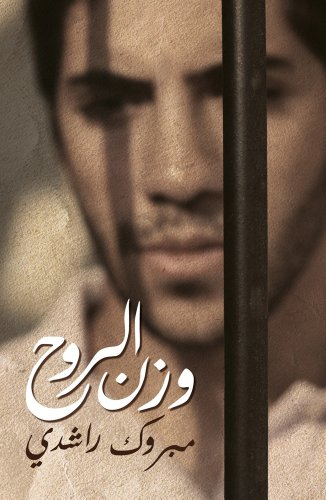 9789992142417: Weight of a Soul / Wazn Al Ruh (Arabic edition)