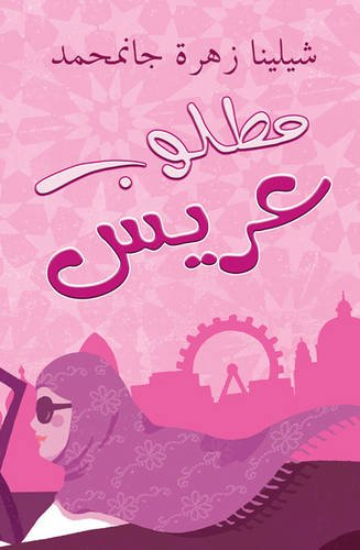 9789992142486: Love in a Headscarf (Arabic ed)