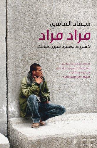 Murad, Murad (Arabic edition): La Shay Takhsaroh Sowa Hayatok: Suad Amiry