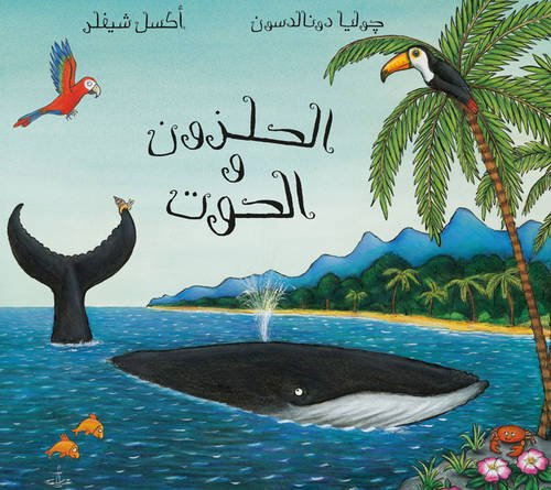 9789992142554: The Snail and the Whale/ Al Qawqa Wal Hout