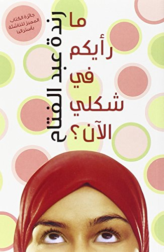 9789992142578: Does my Head Look Big in This? (Arabic ed)