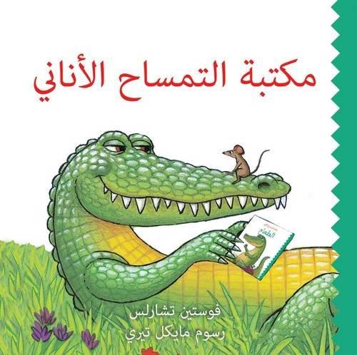 9789992142752: Maktabet Al Timsah Al Anani(Selfish Crocodile Library - Arabic)