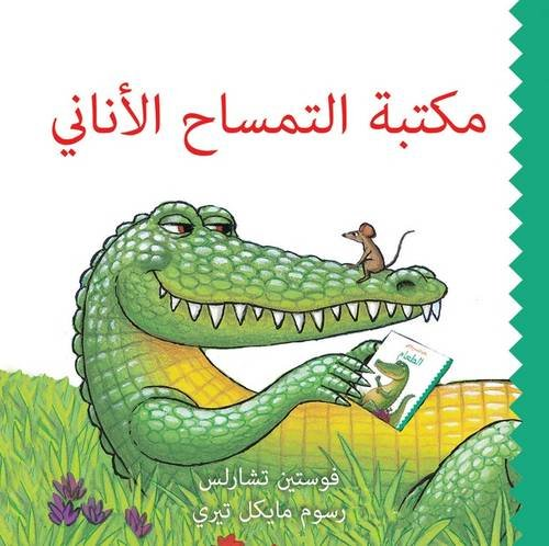 9789992142752: Selfish Crocodile Library / Maktabet Al Timsah Al Anani (Arabic edition) (The Selfish Crocodile)