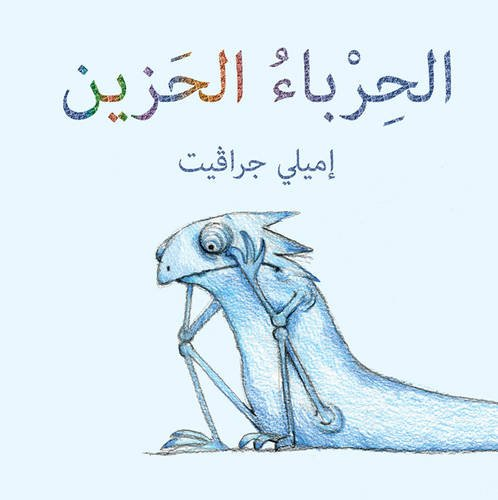 9789992142813: Blue Chameleon (Arabic edition) - Al Herba Al Hazeen