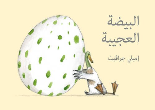 9789992142820: The Odd Egg (Arabic edition) - Al Bayda Al Ageeba